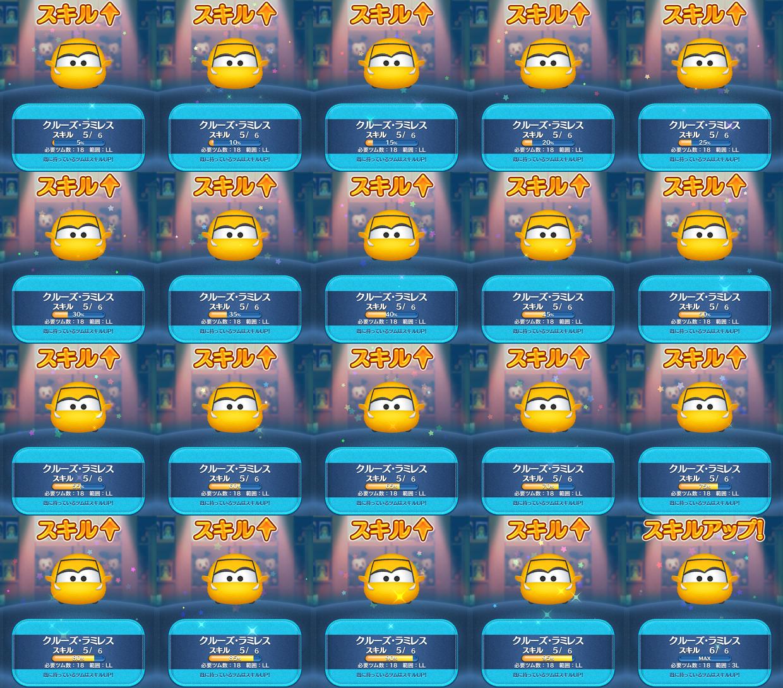 600 ツノのあるツムツム